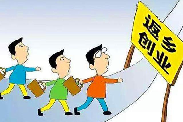 陕西返乡创业试点成效显著 带动12.53万人就业