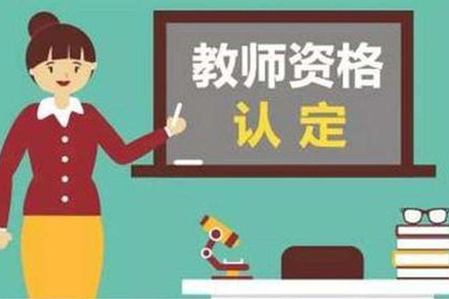 陕西中小学教师资格认定即将开始 需具备这些条件