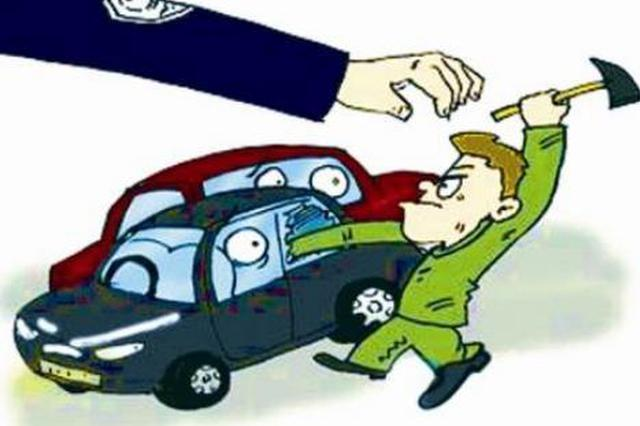 为筹集毒资 两男子砸28辆车玻璃盗窃被抓