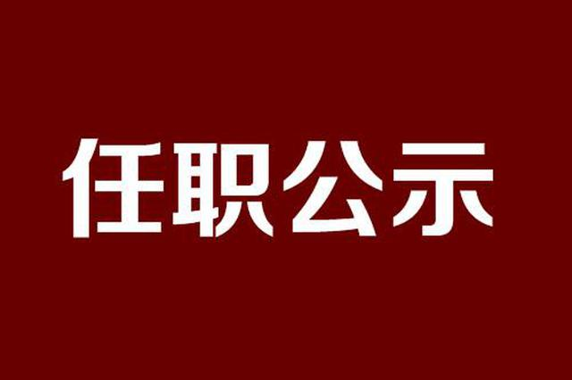 陕发布一批干部任职公示 邱祖满拟任延安市政协副主席