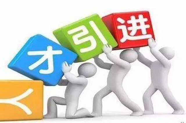"""西安出台6项措施 全面推进""""人才新政""""落地"""