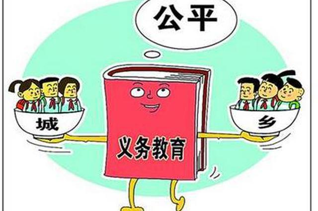陕西将不断扩大优质教育资源促进教育公平