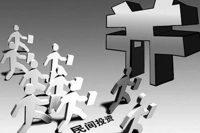 民间投资纳入全省考核 陕西多举措为民间投资扫清障碍