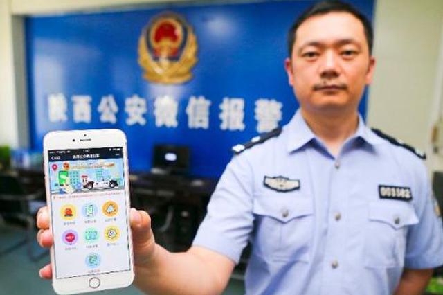 陕西公安持续推进大数据战略 各项服务更加便民