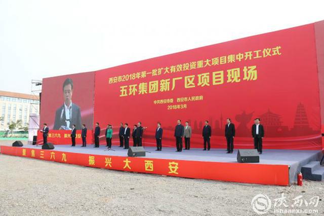 西安2018第一批重大项目集中开工 总投资5千余亿