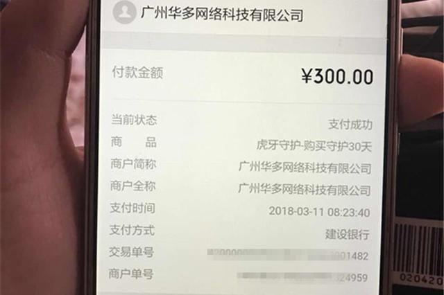 10岁熊孩子网上看直播 家长手机里的3000块没了