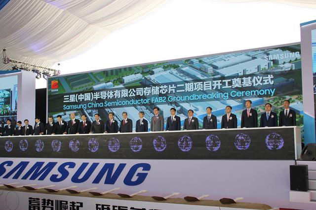 三星二期项目在西安开工 追加投资70亿美元!
