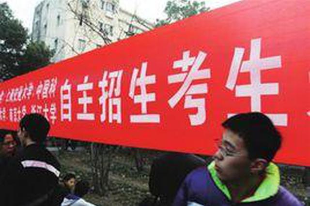 陕7所高校公布自主招生政策 看重学科特长和创新潜质