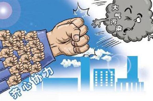 针对地区大气污染综合治理 陕西开展第二批专项督察工作