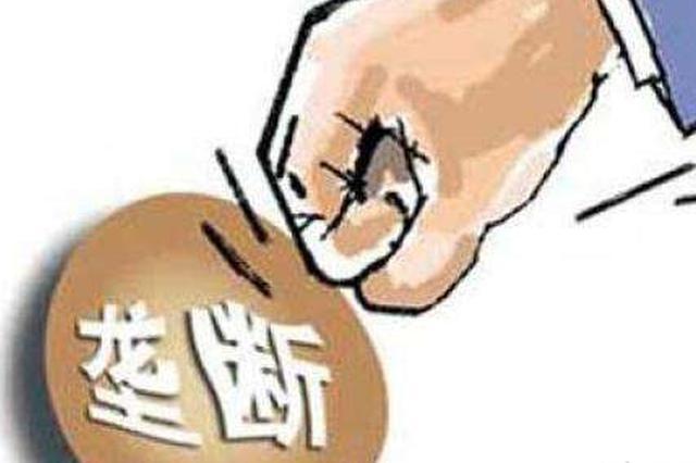 陕西省物价局开出220余万元反垄断罚单 13家企业受罚