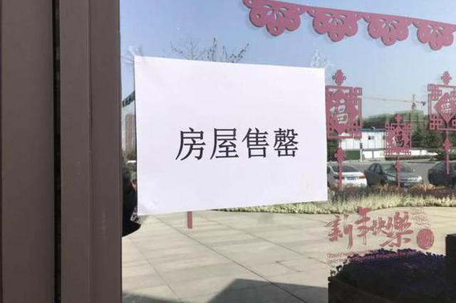 落户新政实施后,西安楼市走势如何?省房地产协会会长这样说