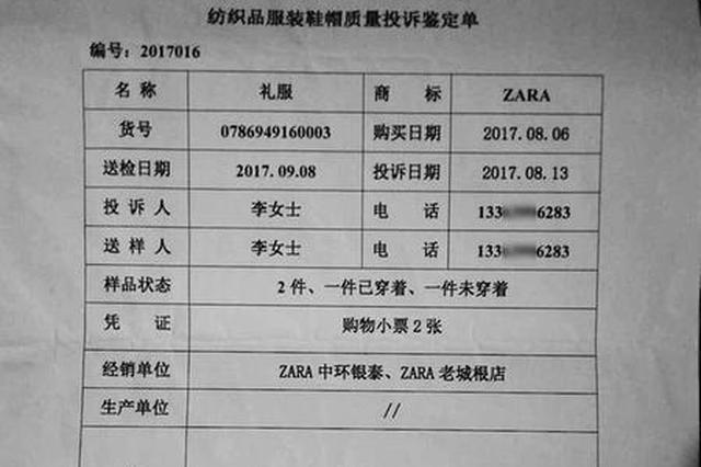 西安市民买ZARA衣服 水洗后缩水严重遭遇退货难