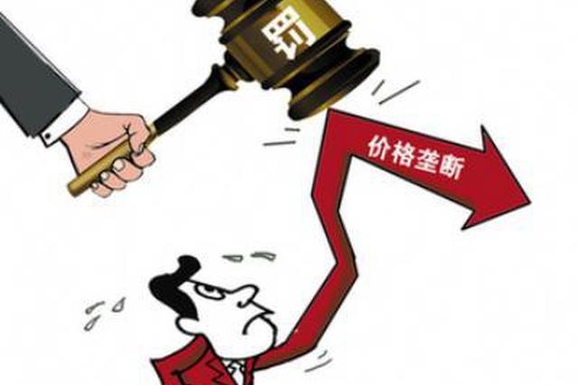 陕西物价局开出220余万元反垄断罚单 13家企业受罚