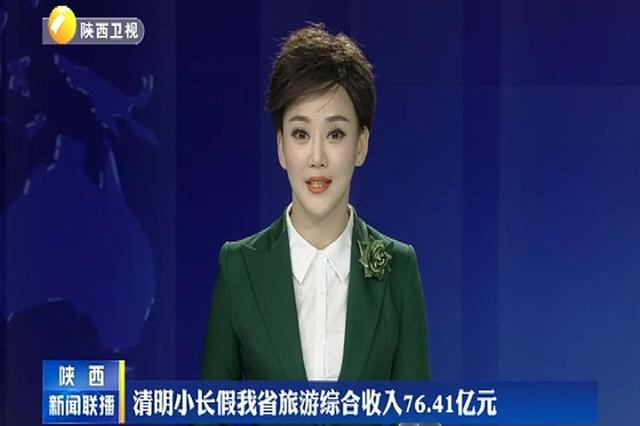 清明小长假我省旅游综合收入76.41亿元