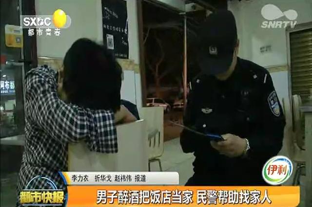 男子醉酒把饭店当家 民警帮助找家人