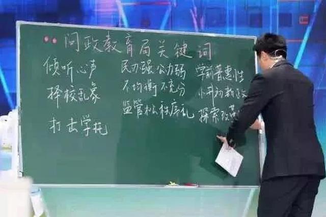 记者列提纲采访西安教育局遭拒:要好回答早安排了