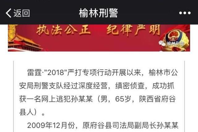府谷司法局原副局长涉嫌诈骗2亿元 取保后潜逃两年落网