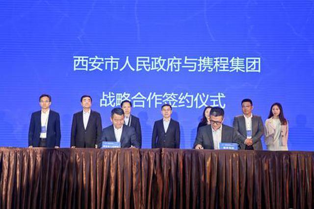 西安与携程集团战略签约 成国内十佳旅游目的地第3
