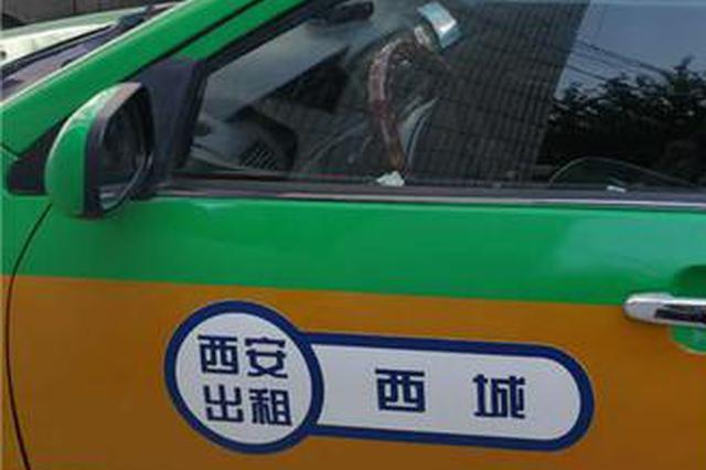 西安山寨出租车遭运政暂扣 或被罚1万到5万