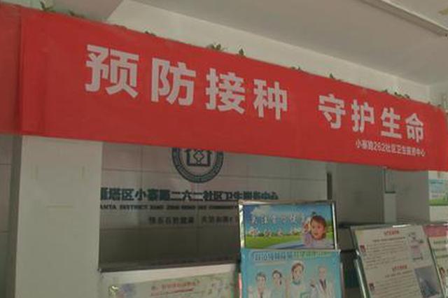 1988-1993年的陕西市民 可免费注射乙肝疫苗!
