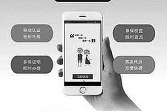 陕西养老保险手机APP上线 提前预知退休能拿多少钱