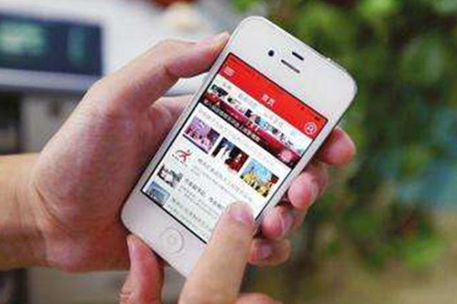 陕西养老保险手机APP上线 可办理养老保险业务