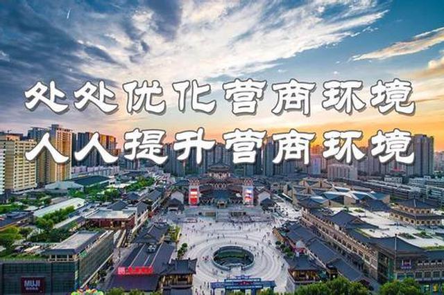 陕西省住建、司法、国土部门出台措施 优化提升营商环境