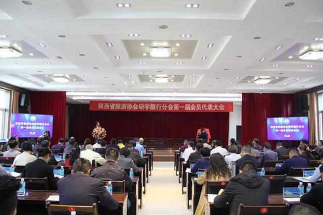 陕西省旅游协会研学旅行分会召开第一届会员代表大会
