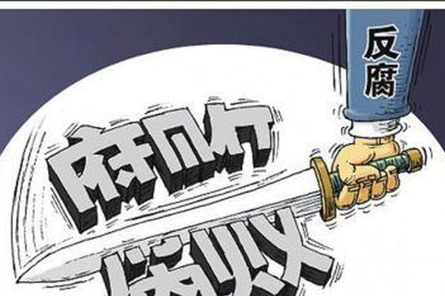 西安通报6起腐败问题 某村主任套取灾后重建资金