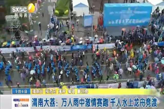 渭南大荔:万人雨中激情赛跑 千人水上龙舟竞渡