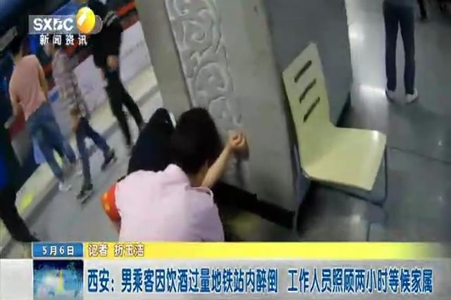 男乘客因饮酒过量地铁站内醉倒 工作人员照顾两小时等候家属
