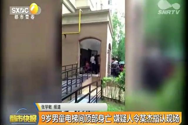 9岁男童电梯间顶部身亡 嫌疑人令某杰指认现场