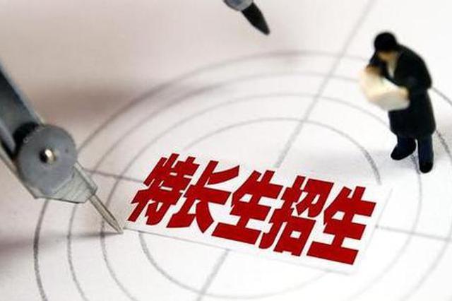 西安中考招收体育艺术特长生 5月11日22时网报结束