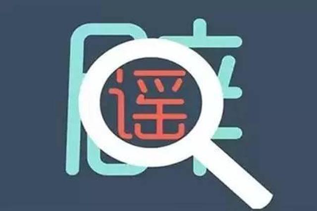 西安房管局:一手房合同满10年才能交易等信息为谣言