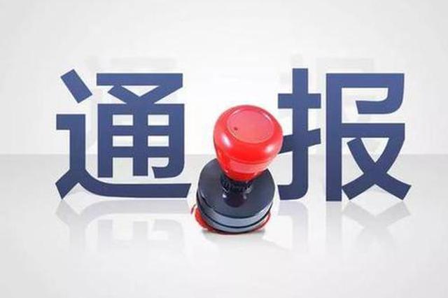 违反中央八项规定 渭滨区通报3起典型案例