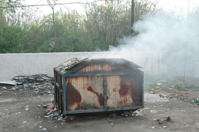 长安区一垃圾台常年焚烧垃圾 垃圾箱管理员被辞退