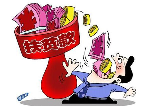 咸阳通报11起扶贫领域腐败问题 多人受党内警告处分