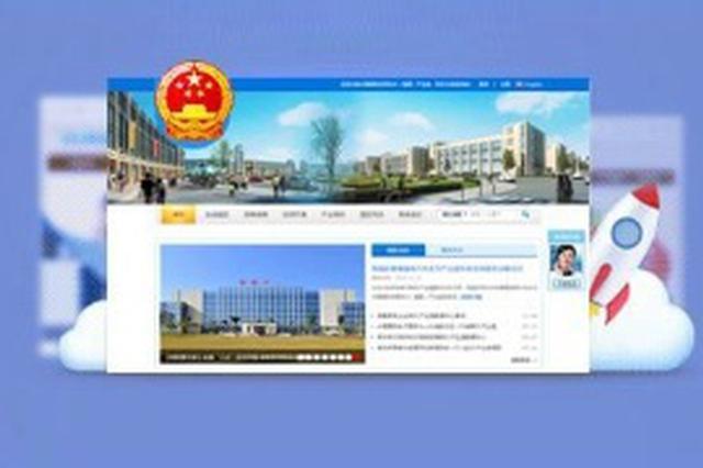 陕西政府网站连续四个季度抽查合格率100%