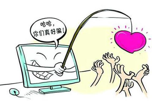 """女子网恋邂逅""""帅小伙"""" 被骗1127万元被拉黑"""