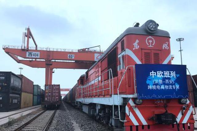 """中欧班列""""长安号""""首列跨境电商专列抵达""""西安港"""""""