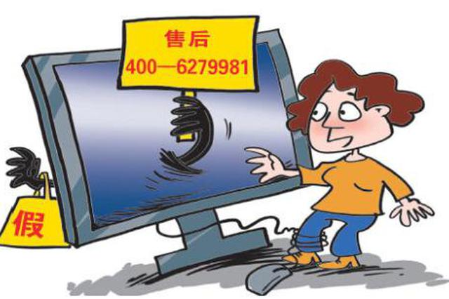 网上搜空调维修电话 西安8旬夫妇遇假售后被骗