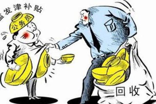 西安市艺术研究所党支部书记、所长芦新隆违规发放补贴被查
