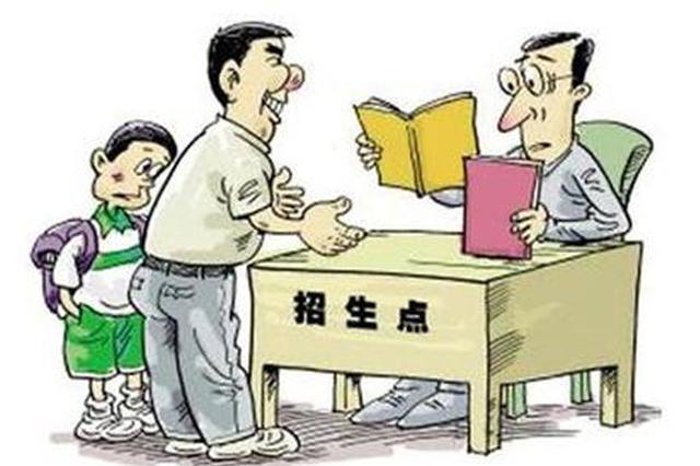 """西安民办""""小升初""""今起可网上报名 各校公布配比人数"""