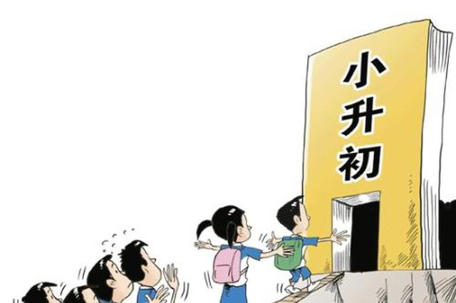 西安民办初中网上报名首日 有学生未及时领到报名条家长着急