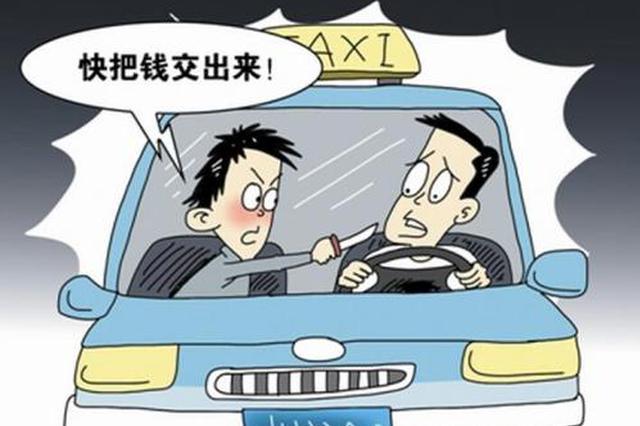 西安大学生感情受挫 午夜持刀抢劫出租车司机
