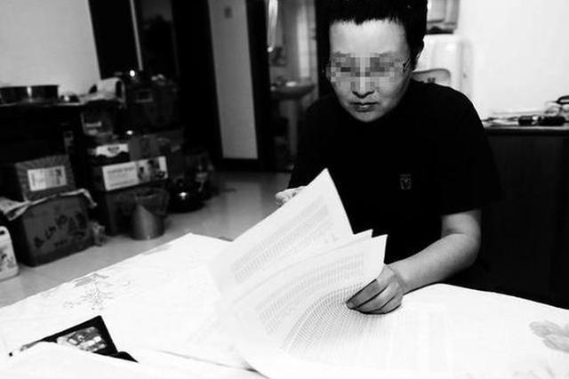 西安女子网上交友不慎 5年时间被骗走上百万元