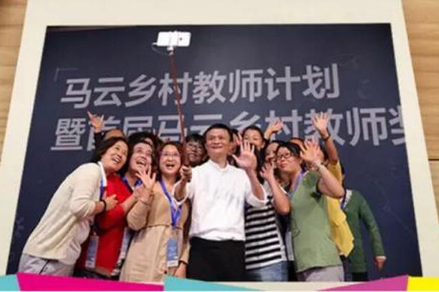 马云乡村教师奖:陕西入围名单6月底公布