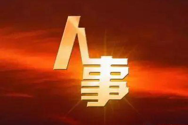 罗书葵任渭南市副市长 吴蟒成、张冀良不再担任