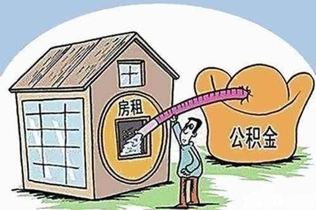 西安住房公积金管理中心:防止提取公积金炒房投机