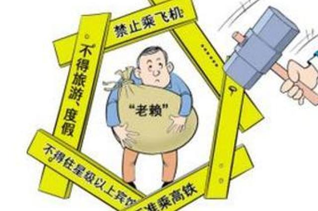 """西安3年拘千余""""老赖"""" 敦促6月7日前履行义务"""